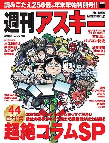 週刊アスキー No.1059 (2015年12月29日発行)年末年始特別号