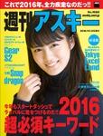 週刊アスキー No.1060(2016年1月5日発行)
