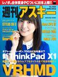 週刊アスキー No.1066(2016年2月16日発行)
