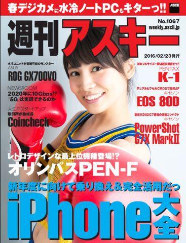 週刊アスキー No.1067(2016年2月23日発行)