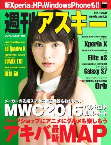 週刊アスキー No.1068(2016年3月1日発行)