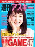 週刊アスキー No.1070 (2016年3月15日発行)