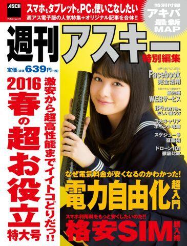 週刊アスキー特別編集 2016春の超お役立特大号(2016年3月18日発売)