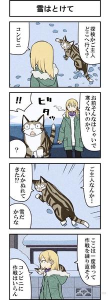 週アスCOMIC「我々は猫である」第44回
