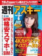 週刊アスキー3/10号 No1018(2月24日発売)