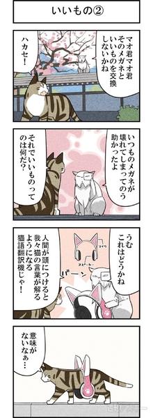 週アスCOMIC「我々は猫である」第47回