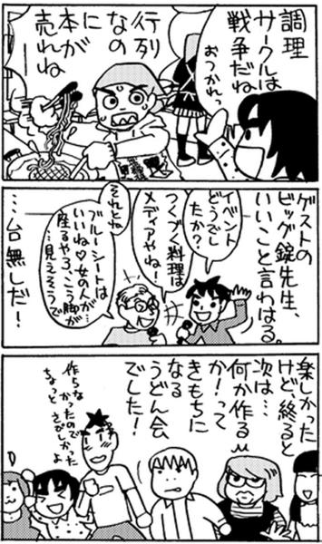 1006_nichijo_3