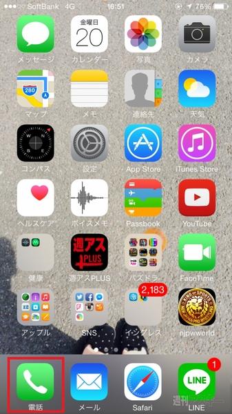 iphone 自分 の 電話 番号 確認