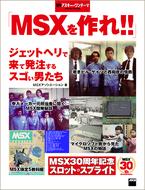 MSXを作れ!! ジェットヘリで来て発注するスゴい男たち