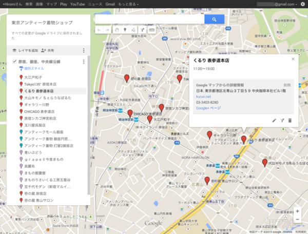 マイ マップ 使い方 グーグル