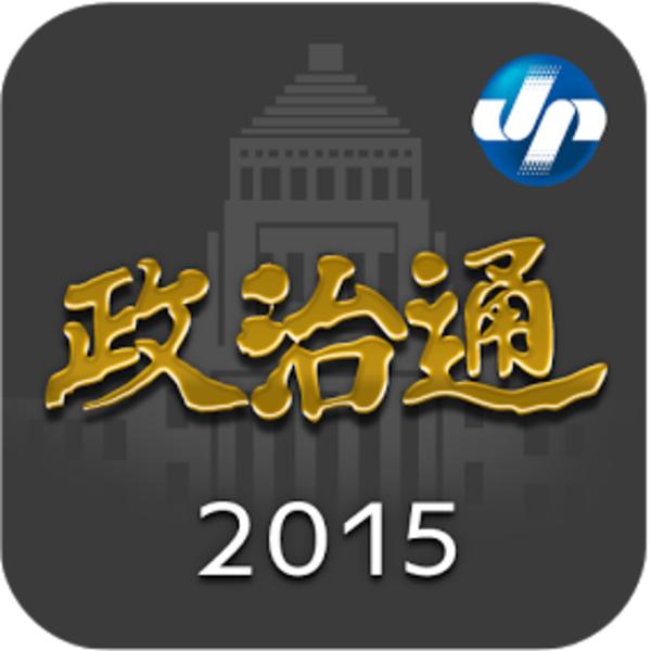 政治通2015