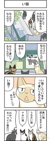 週アスCOMIC「我々は猫である」第55回