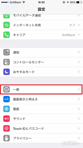 予測 おかしい iphone 変換 iPhone文字入力のストレスを軽減する4つのワザ。ちょっとした工夫で素早く、使いやすく:iPhone Tips