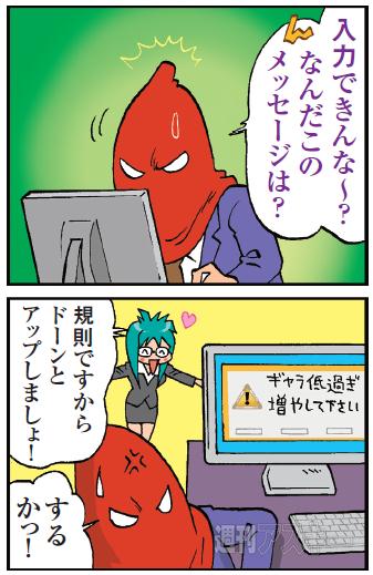 Excel2013-comic