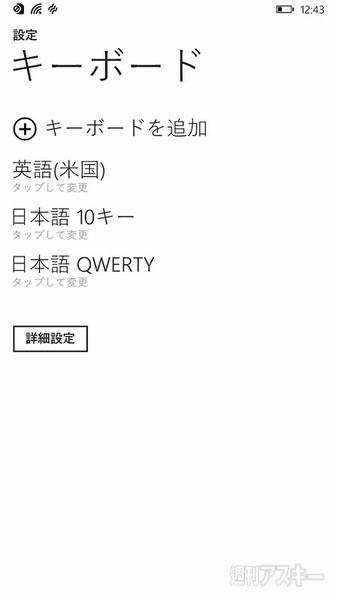 Windows Phoneの日本語入力環境をiPhoneやAndroidと徹底検証:キー配列 ...
