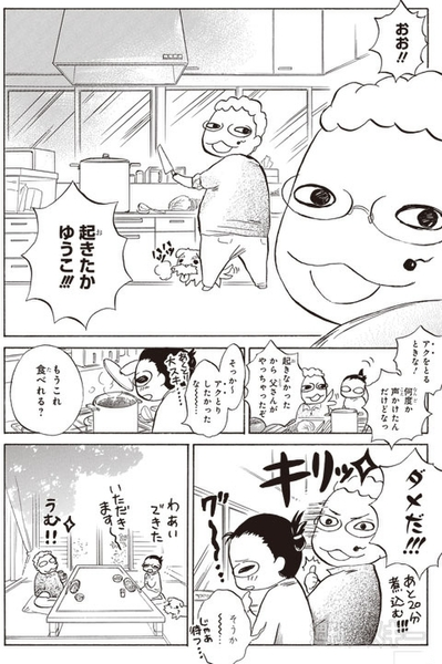『ど根性ガエルの娘』第1話