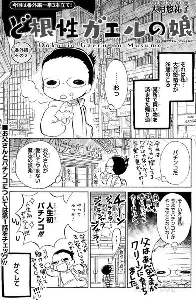 『ど根性ガエルの娘』番外編