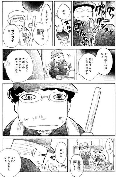 『ど根性ガエルの娘』第5話