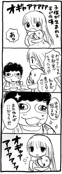 『ど根性ガエルの娘』