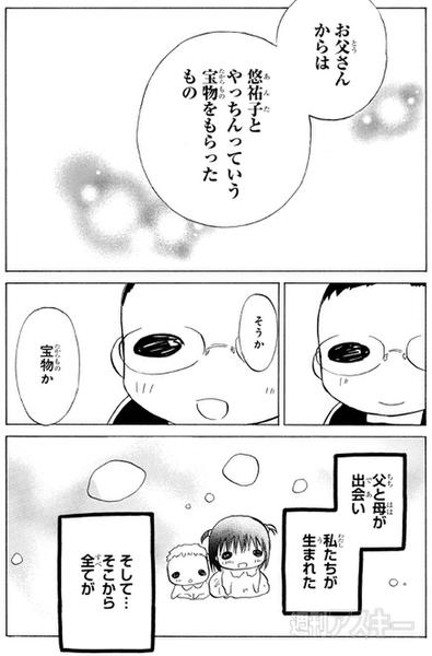 『ど根性ガエルの娘』第7話