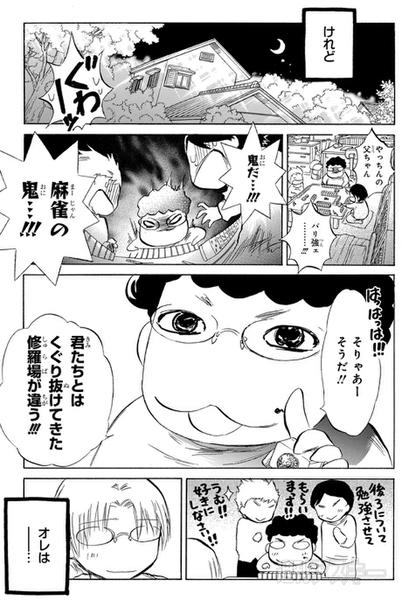 『ど根性ガエルの娘』第10話