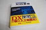 日本のAI産業の現在が分かる「AI白書」が3月2日に刊行、IPAが会見