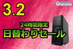 Core i7-9700K搭載PCが6万5000円オフ、24時間限定セール