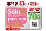 すき家「牛丼」「カレー」を何回でも割引できるお得な「Sukipass」3月1日~
