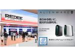 デル、日本最大級のeスポーツ専用施設「REDEE」にALIENWARE製品を提供