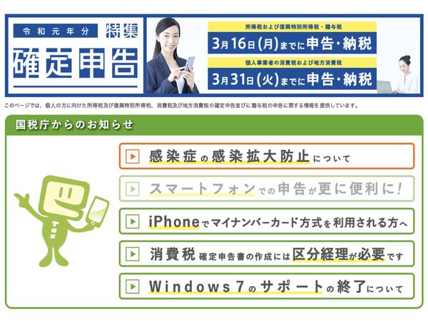 国税庁 ホームページ 申告 確定