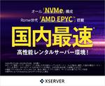 エックスサーバー、第2世代AMD EPYCとオールNVMe採用のサーバーを提供開始