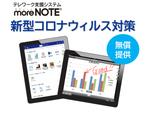 富士ソフト、テレワーク支援システム「moreNOTE」を新型コロナウィルス対策に無償提供