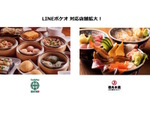 LINEのテイクアウトサービス「LINEポケオ」に磯丸水産が対応開始