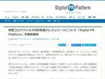 「Digital PR Platform」 新型コロナウイルス関連のプレスリリースの無償提供を開始