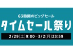 Amazonセール速報:タイムセール祭りが2月29日から開催