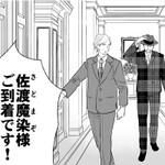 週アスCOMIC『レディ・ハニカム』第51回