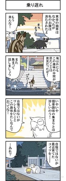 週アスCOMIC「我々は猫である」第63回