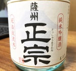 鹿児島唯一の日本酒がうまい!!