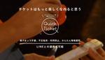 本田圭佑も注目 「次世代電子チケット」はライブ・エンターテイメントビジネスをどう変えるのか