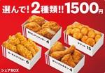KFC「シェアBOX」2種のパック組み合わせて1500円!期間限定で登場