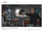 Apple、日本オリジナルCM「Macの向こうから - まだこの世界にない物語を」公開