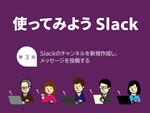 Slackのチャンネルを新規作成し、メッセージを投稿する