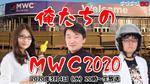 3/4水 20時~生放送 新Xperiaやファーウェイをまとめる!俺たちのMWC2020in東京【デジデジ90】