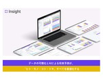 TableCheck、飲食店経営を最適化する「Insight(インサイト)」リリース