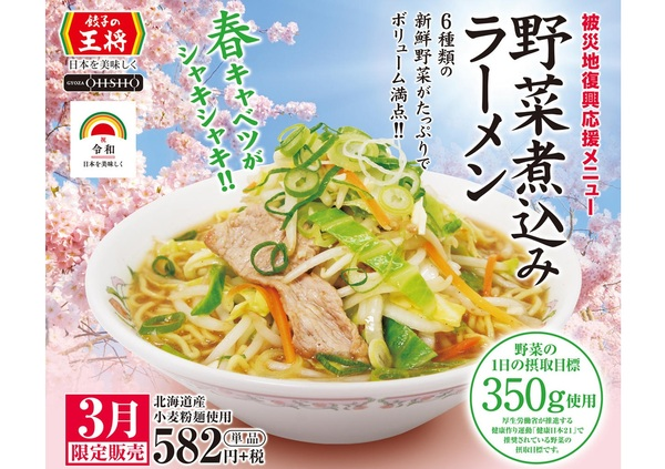 餃子の王将、春キャベツがシャキシャキ「野菜煮込みラーメン」3月限定販売
