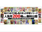 KADOKAWA、「ヨメルバ」の児童書207タイトルを無料公開