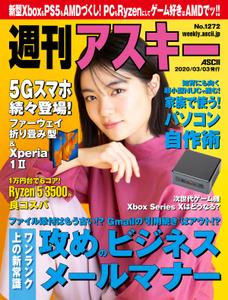週刊アスキー No.1272(2020年3月3日発行)