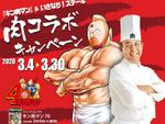 いきなり!ステーキ「キン肉マン」との肉コラボ開催へ