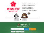 Yahoo!きっず、小学生の自宅学習を支援する「ヤフーきっず おうち学校」開設