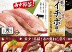 はま寿司、希少部位の肉寿司「牛イチボ」など揃えた春のネタ祭り